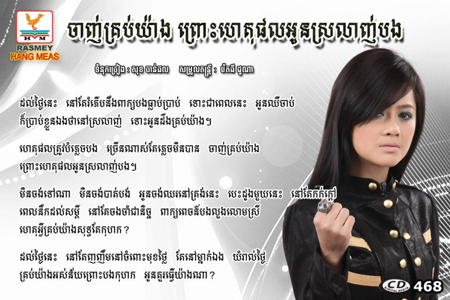 Sokun Kanha - Chanh krob yang prous hetphal oun srolanh bong ( RHM CD 468 )