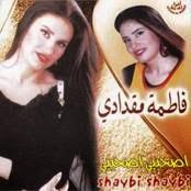 Fatima Makdadi-Shaybi Shaybi