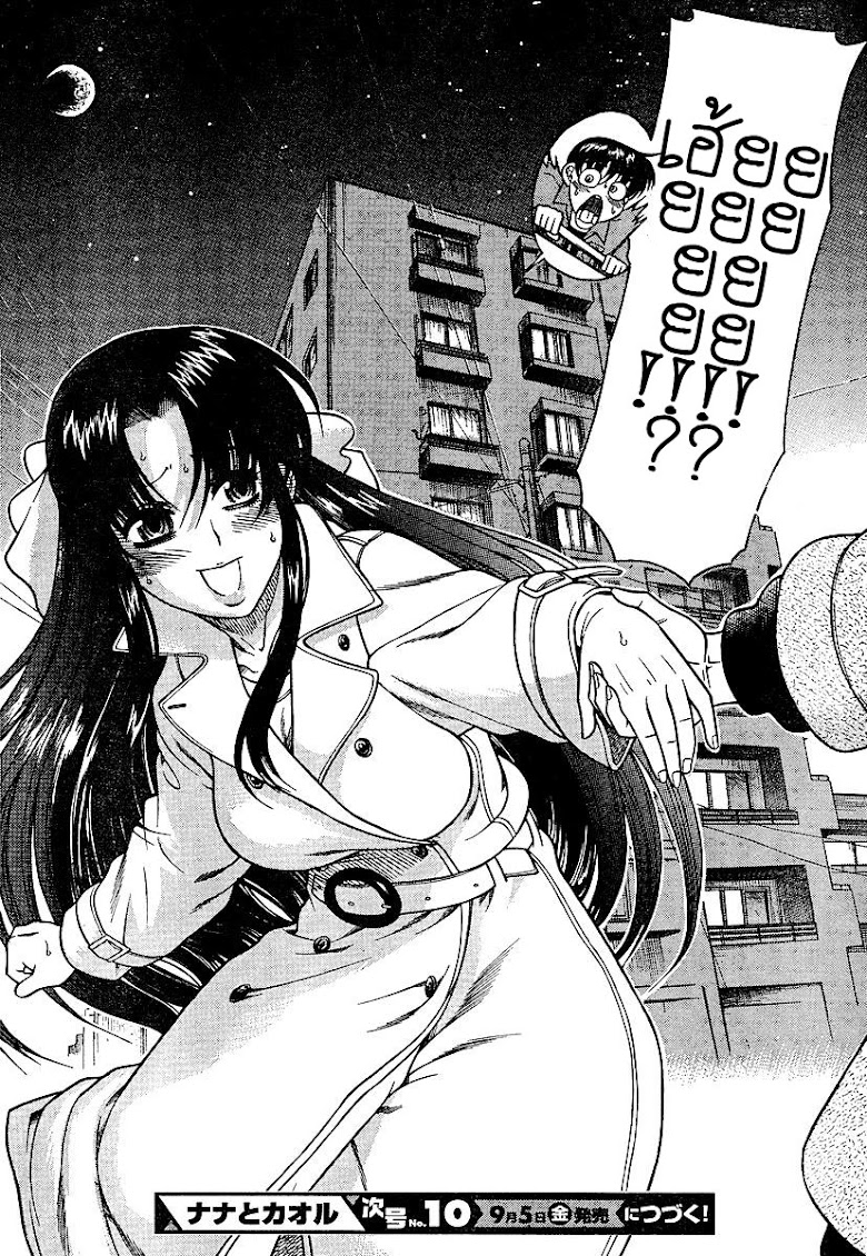 Nana to Kaoru 8 - หน้า 22