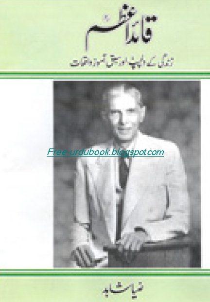 a hameed shahid books
