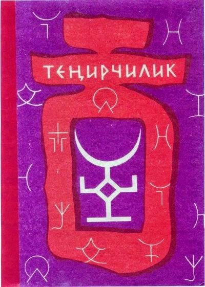 i Çoyon Ömüralı Uulu-nun kaleme aldığı 'Tenircilik' kitabının kapağı