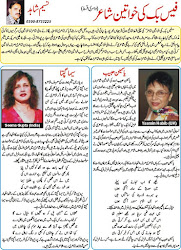 """Artical on Seema Gupta Poetry"" by MR. Nasim Shahid frm  Pakistan 09 march 2012"