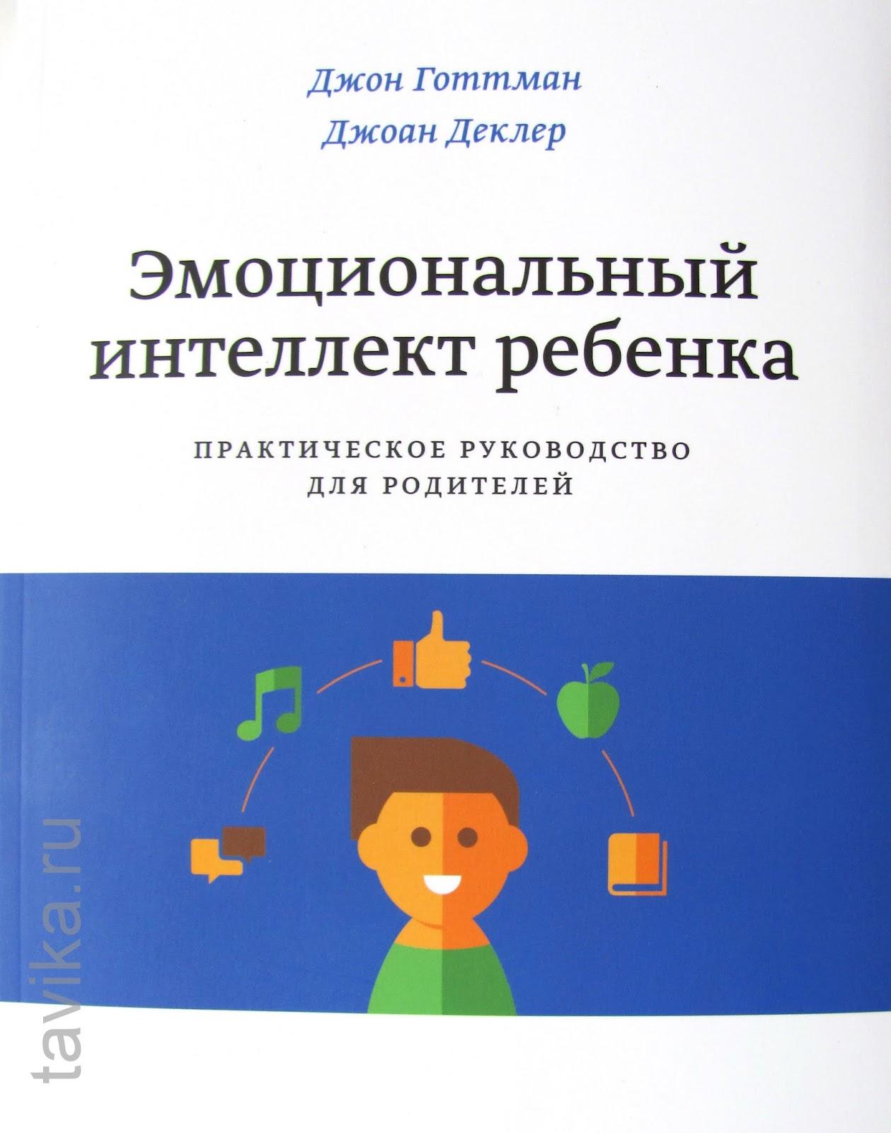 Эмоциональный интеллект ребенка. Изд. МИФ