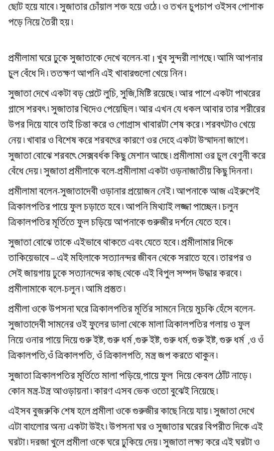 Bengali boudir bogole o gude chul