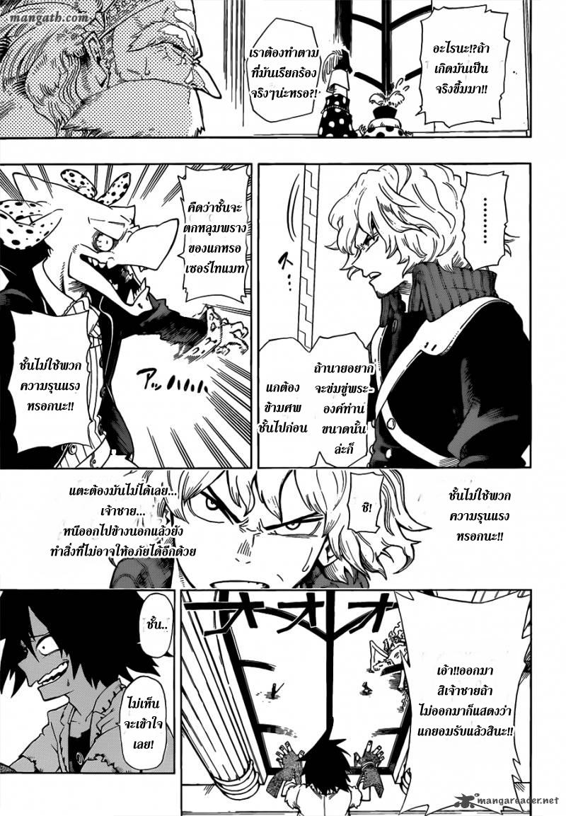 อ่านการ์ตูน Sensei no bulge 1 ภาพที่ 40