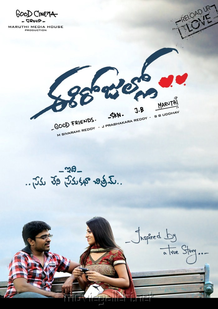 Jaamu rathiri song download