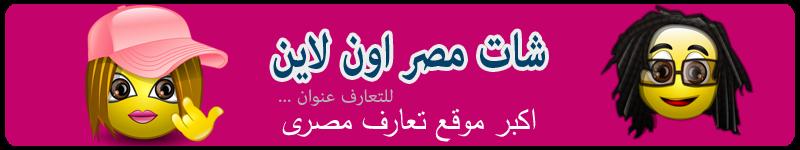 شات مصر اون لاين