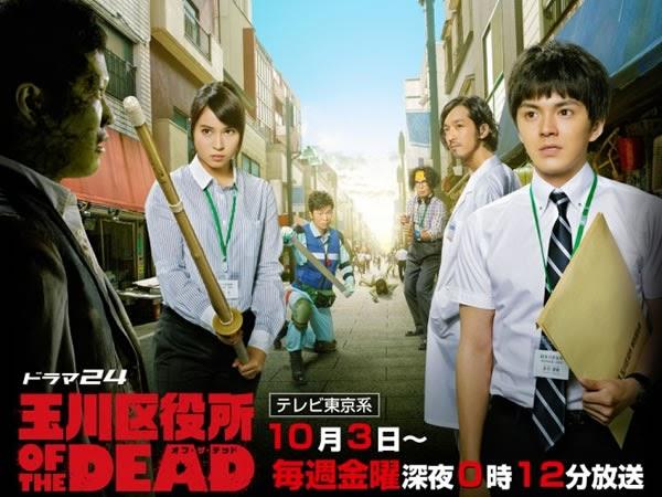 玉川區役所(日劇) Tamagawa Kuyakusho of the dead