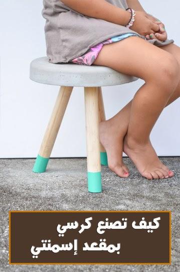 كيف تصنع كرسي بمقعد إسمنتي