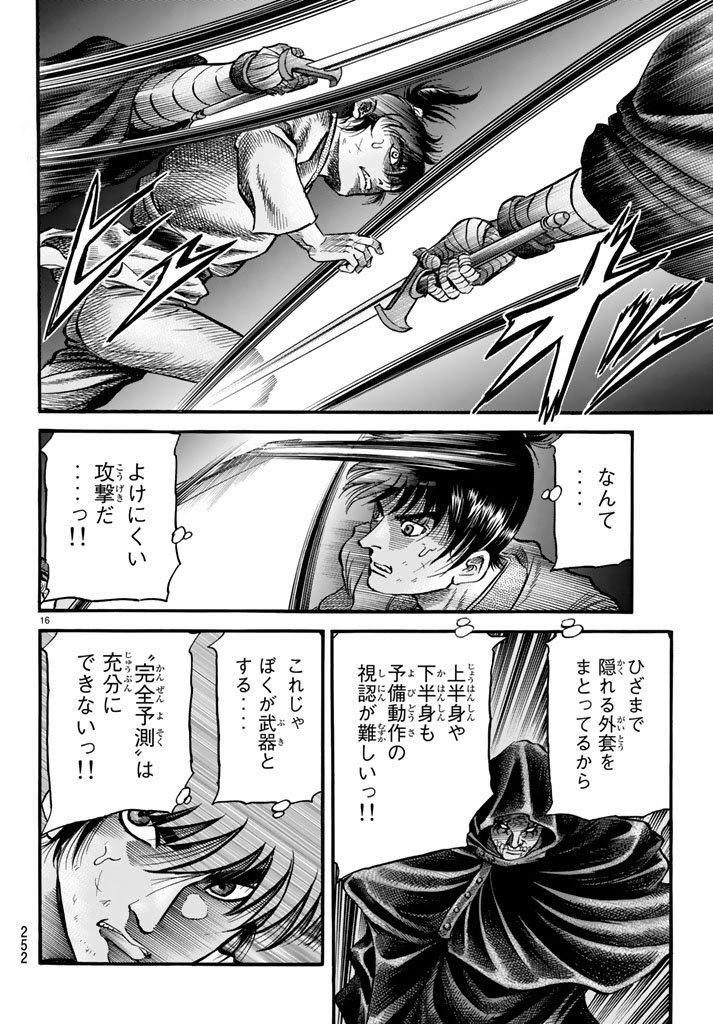 Chú Bé Rồng Chap 282 - Trang 16