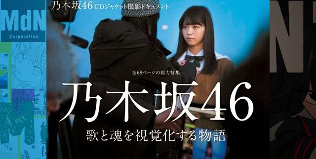nishino-nanase-nogizaka46-menjadi-cover-girl-pada-majalah-mdn-dicetak-ulang-sebelum-di-rilis