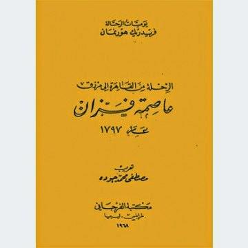 كتاب عاصمة فزان