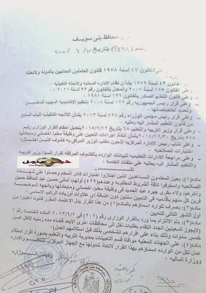 قرار تعيين وترقية المعلمين المساعدين على درجة معلم بمحافظة بنى سويف 15 ابريل 2015