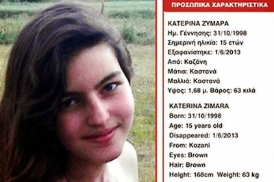 Έληξε σήμερα το μεσημέρι η αγωνία των δικών της ανθρώπων που αναζητούσαν την Αικατερίνη Ζυμάρα. Η Κατερίνα βρέθηκε στην περιοχή της Κοζάνης.
