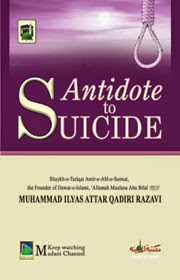 Antidote to Suicide Islamic Book