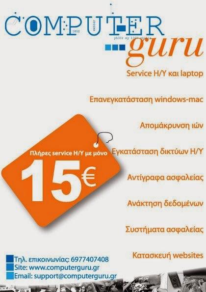 www.computerguru.gr