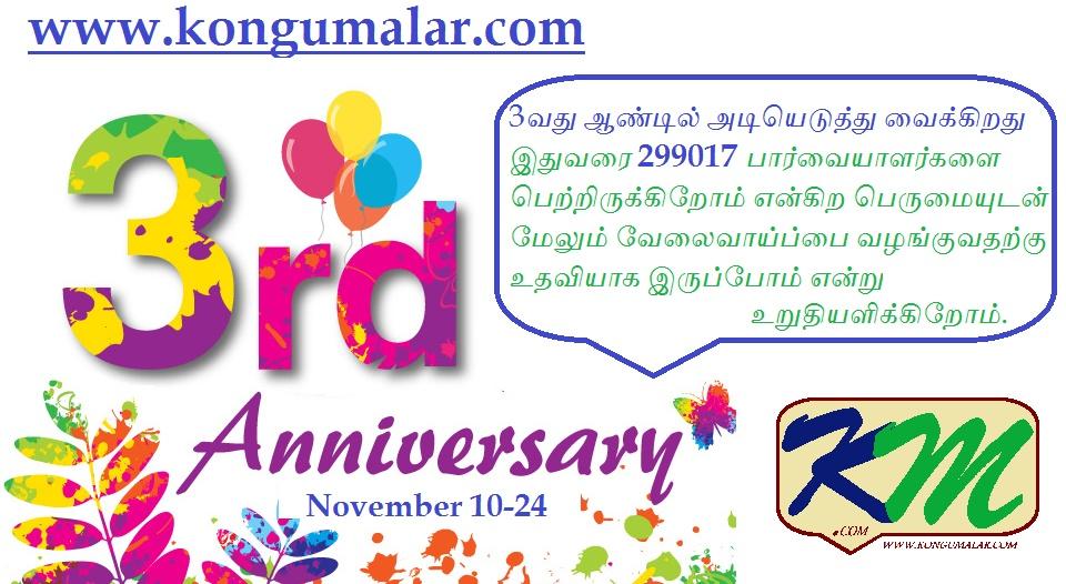 Celebrating 3rd Anniversary