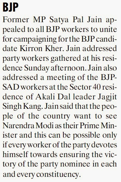 Former MP Satya Pal Jain appealed to all BJP workers to unite for campaigning for the BJP candidate Kirron Kher
