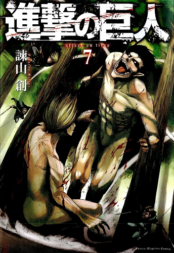 Attack on Titan (Manga) Volume 7