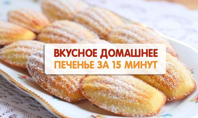 Простой рецепт вкусного печенья в домашних условиях 181