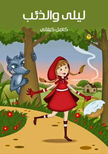 كتاب ليلى والذئب