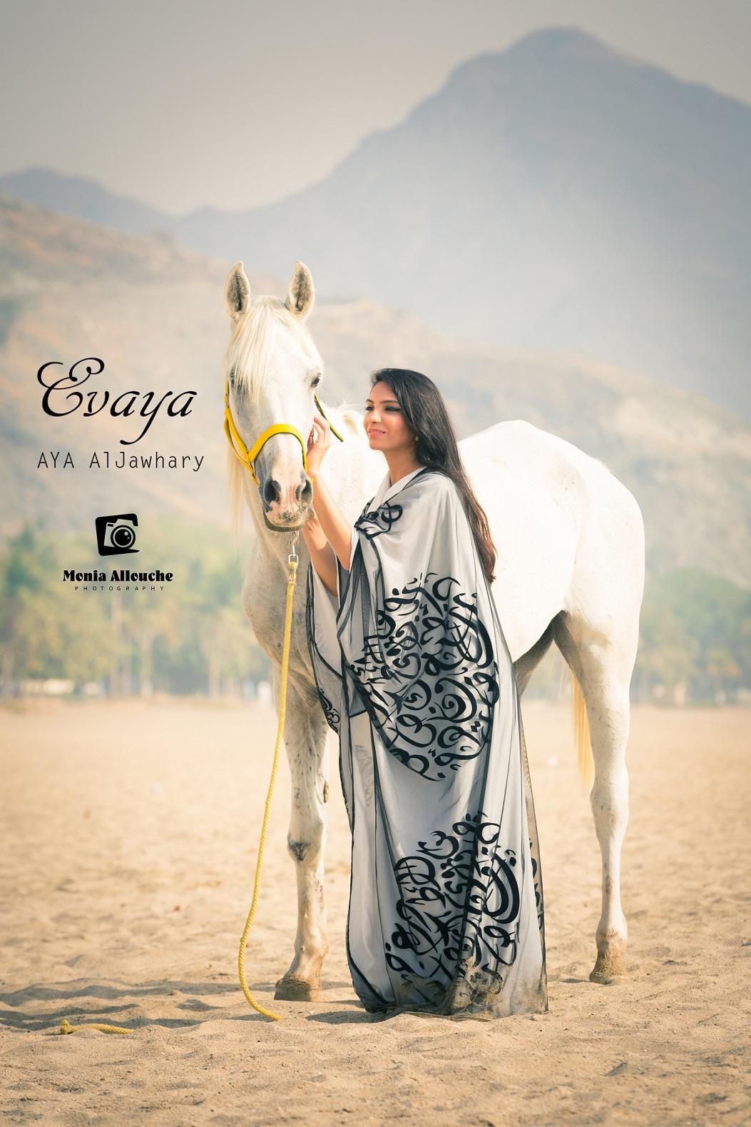 آخر صيحات الموضة للمرأة الخليجية توقيع آية الجوهري