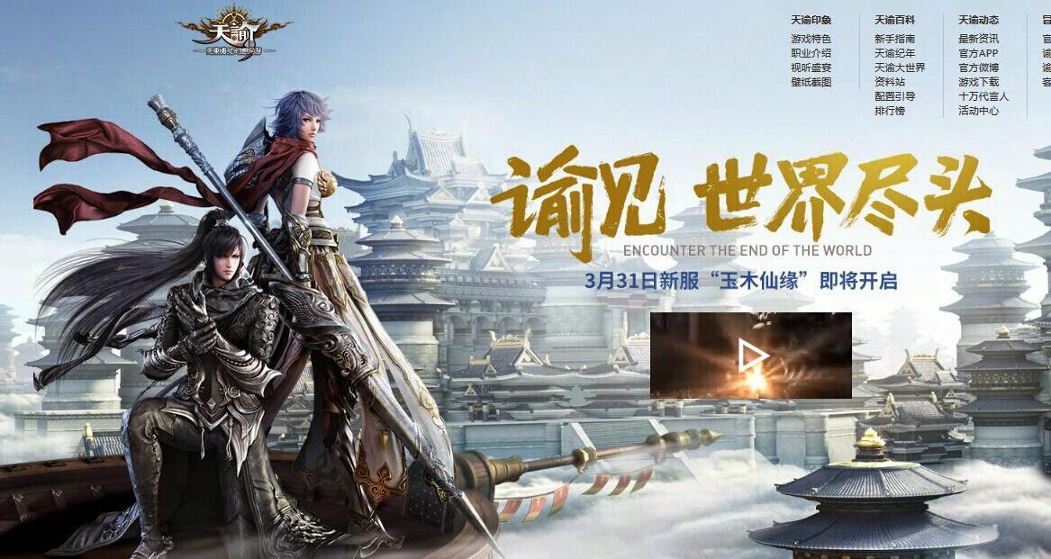 Revelation Online( Tianyu ) CN
