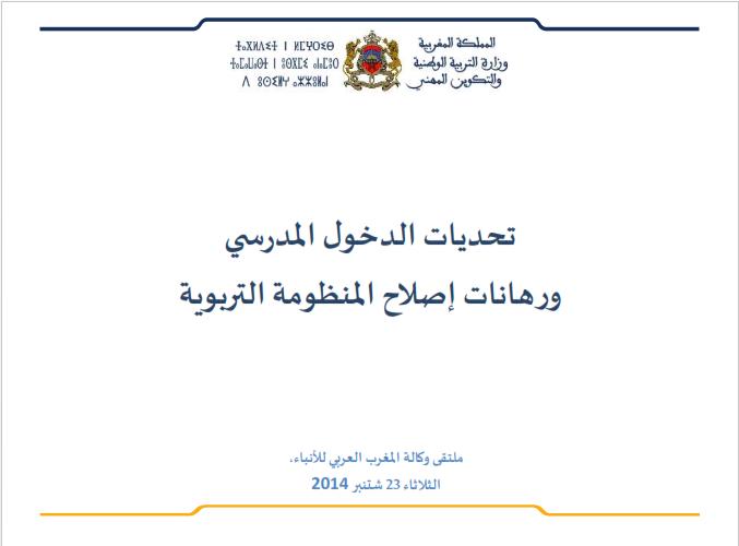 تحديات الدخول المدرسي ورهانات إصلاح المنظومة التربوية / ملتقى وكالة المغرب العربي للأنباء، الثلاثاء 23 شتنبر 2014