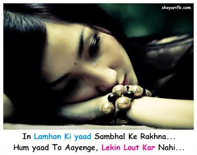 In Lamhon Ki yaad Sambhal Ke Rakhna... Hum үaad To Aayenge, Lekin Lout Kar Nahi...