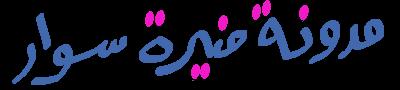 مدونة منيرة سوار