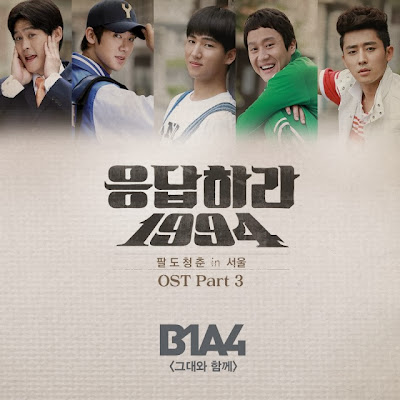 B1A4 �Reply 1994� Dizisi ��in OST Yay�nlayacak /// 7 Kas�m 2013