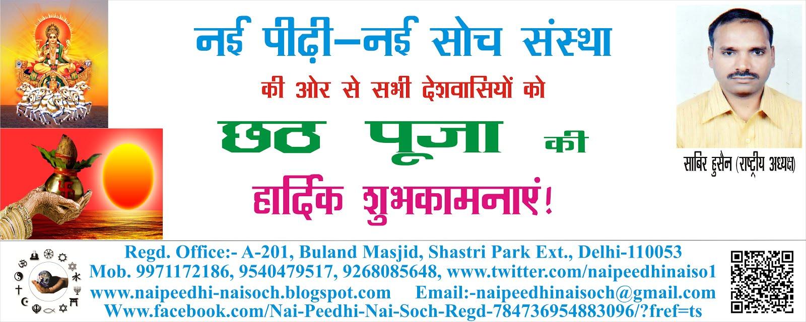 chhath pooja