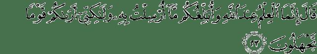 Surat Al-Ahqaf ayat 23