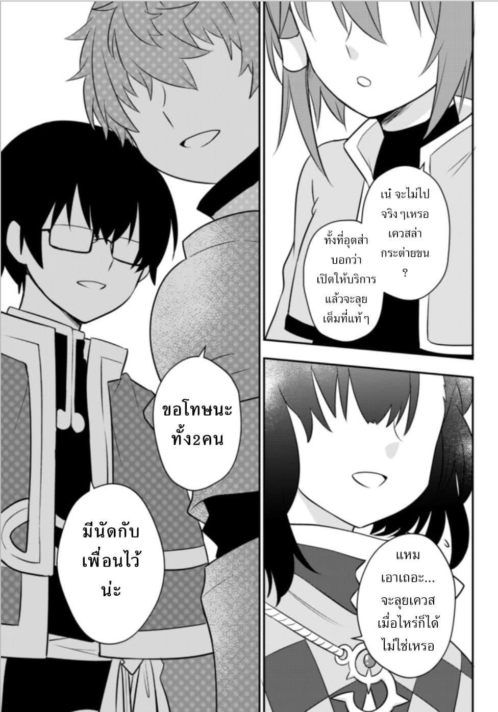 Bishoujo ni Natta kedo, Netoge Haijin Yattemasu-ตอนที่ 7.1