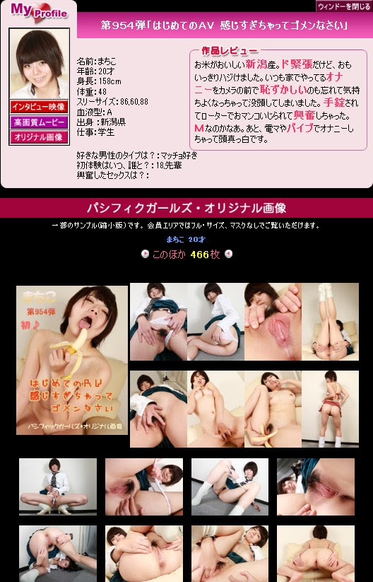 Pacific Girls No.954 Machiko 11020