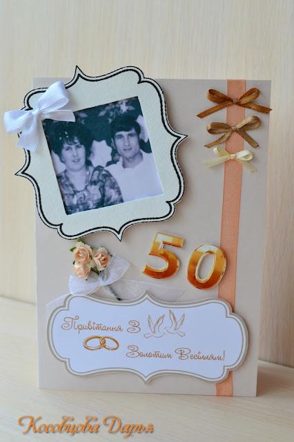 Золотая свадьба, открытка на золотую свадьбу, поздравление на золотую свадьбу, открытка ручной работы на золотую свадьбу.