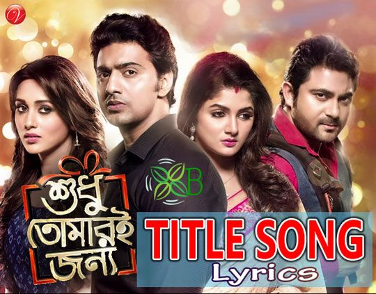 SHUDHU TOMARI JONNO TITLE SONG LYRICS | Arijit Singh, Shreya Ghoshal