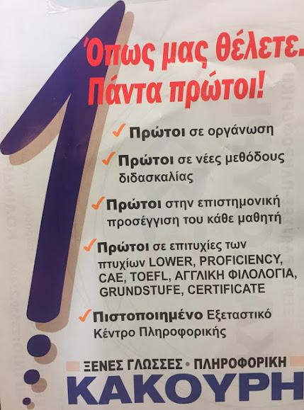 ΚΑΚΟΥΡΗ - ΞΕΝΕΣ ΓΛΩΣΣΕΣ - ΠΛΗΡΟΦΟΡΙΚΗ