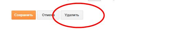 С кнопкой удалить
