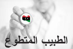 برنامج الطبيب الليبى التطوعى3