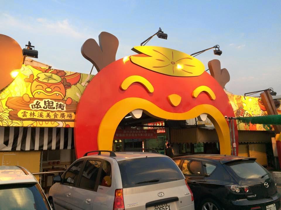 雲林斗六-俗稱有蓋的吆鬼街《雲林溪美食廣場》, 美食地圖整理介紹