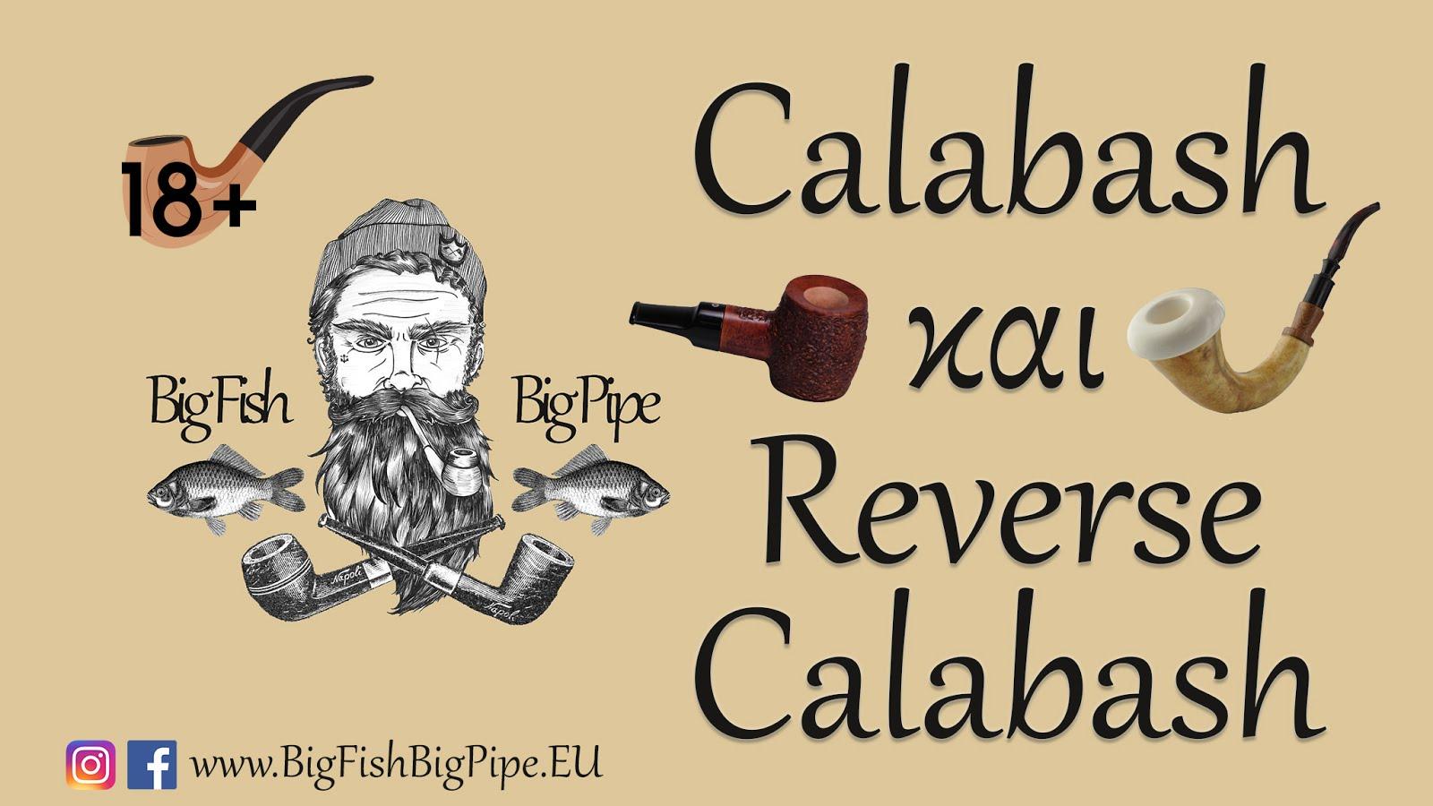 Ποιές είναι οι Calabash πίπες;