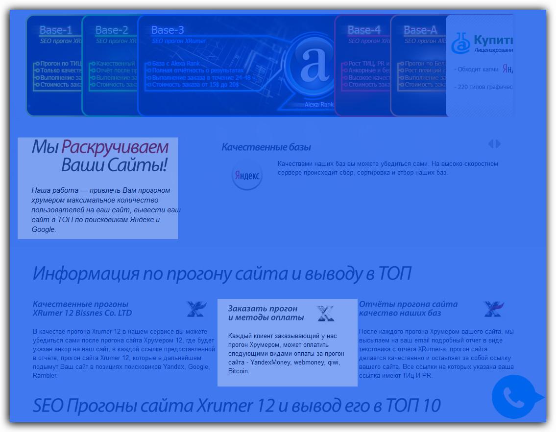 Прогонка xrumer google.ru самостоятельно или заказать продвижение сайта у специалистов важно здраво взвешивать