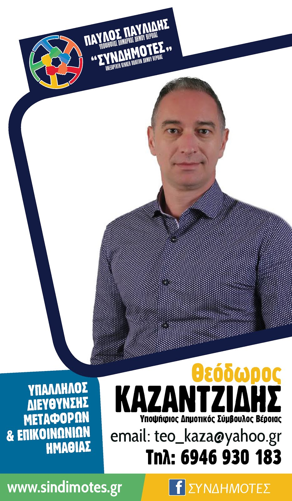 ΚΑΖΑΝΤΖΙΔΗΣ ΥΠΟΨΗΦΙΟΣ