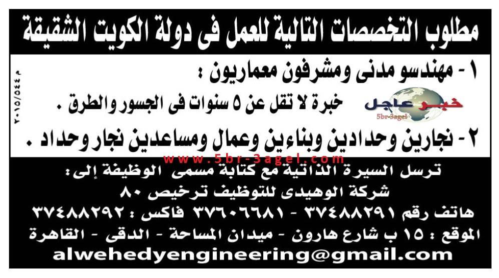 """اعلان وظائف وفرص عمل """" بدولة الكويت """" اليوم بجريدة الاهرام 7 / 8 / 2015"""