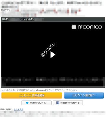 ニコニコ動画:動画の再生ページ:niconico へログインしていない状態 非ログイン状態でも、再生できる動画 再生開始待ち状態  コメントやお気に入り登録をしたい方は niconicoアカウント でログインしてください。  (著作権保護のため、画像の一部を塗りつぶし処理しています。) (本題とは直接関係のない部分は、画像にモザイク処理しています。)