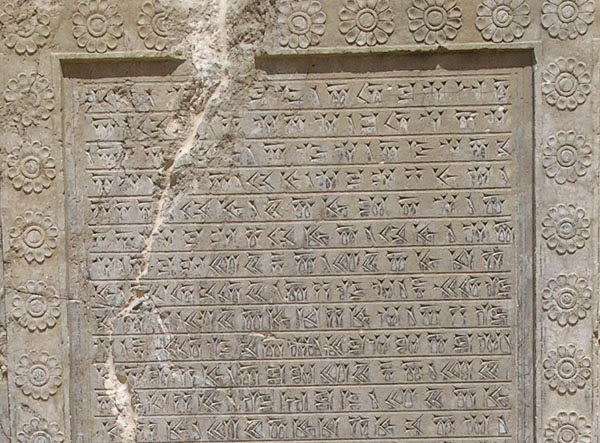 запись клинописью тринадцати частотного цифрового кода из Ападана Элам Ним