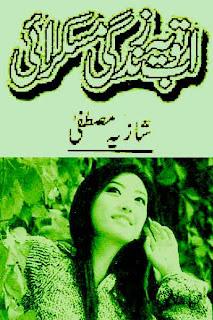 Ab Tou Ye Zindagi Muskrai  By Shazia Mustafa complete in pdf