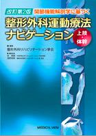 整形外科運動療法ナビゲーションー上肢