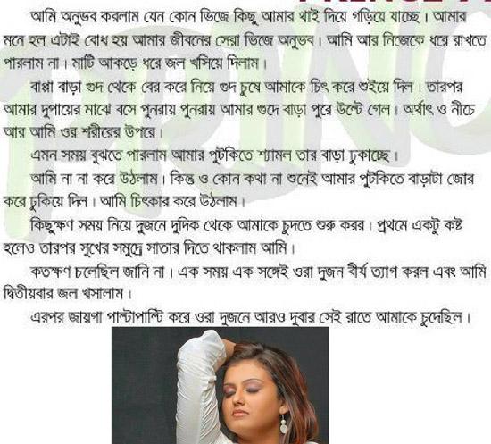 Bangla choti world ব ল চট গল প র